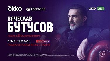 Онлайн-концерт Вячеслава Бутусова