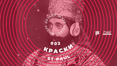 Watch Stream Session: КРАСКИ /ST PAUL