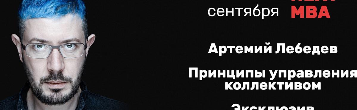 Артемий Лебедев и его творческий подход на NEXT MBA