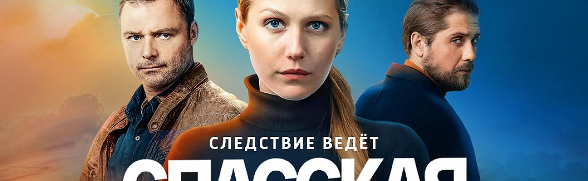 Анна Спасская – новое лицо российского детектива