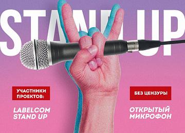 Stand UP в NeBar