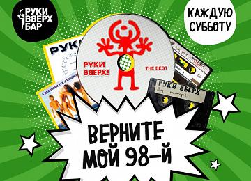 Верните МОЙ  98-й