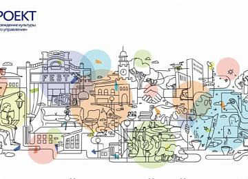 Первый всероссийский форум «ВОЛОНТЕРЫ КУЛЬТУРЫ - территория реализации идей. От волонтёров культуры к креативной экономике»