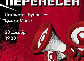 Матч с «Цмоки-Минском»