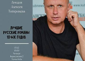 ЛУЧШИЕ РУССКИЕ РОМАНЫ 10-Х ГОДОВ