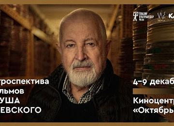 Ретроспектива фильмов польского режиссера Януша Маевского