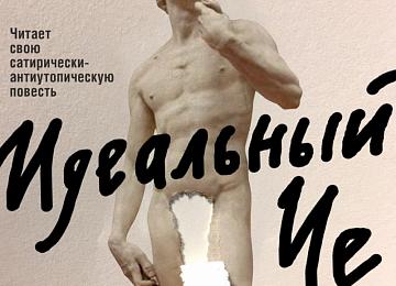 Константин Хабенский и Александр Цыпкин с программой «Интуиция»