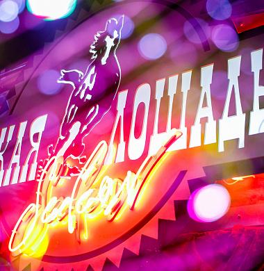 Клуб-ресторан «Дикая Лошадь»
